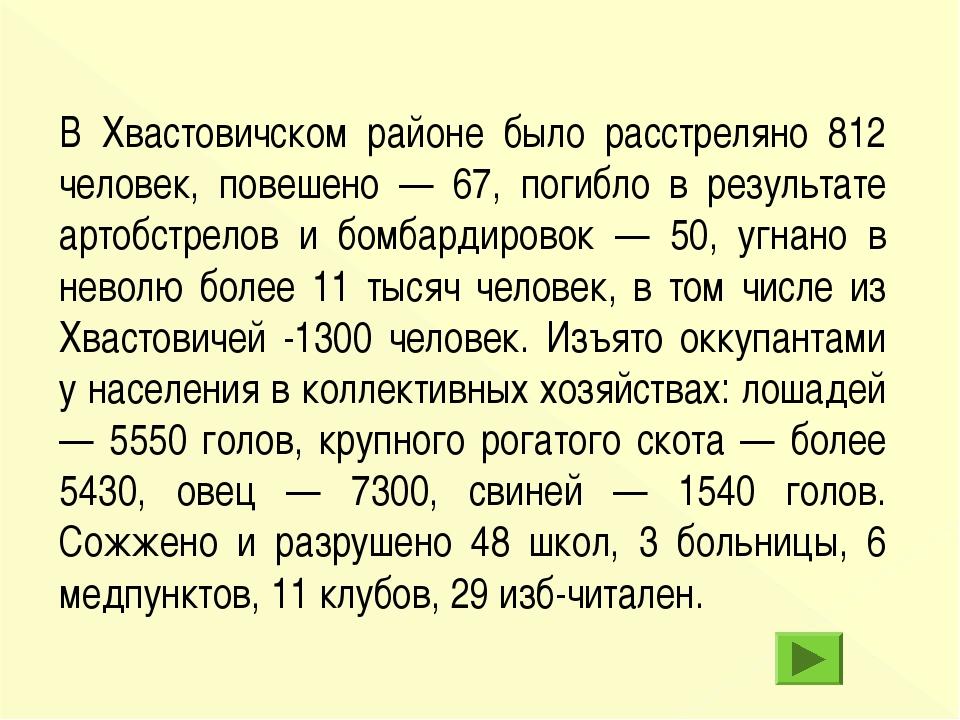 В Хвастовичском районе было расстреляно 812 человек, повешено — 67, погибло в...