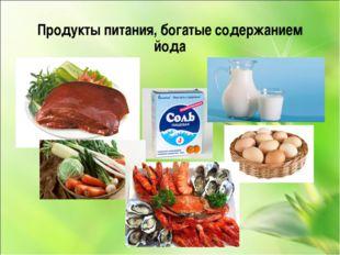 Продукты питания, богатые содержанием йода