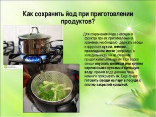 Как сохранить йод при приготовлении продуктов? Для сохранения йода в овощах и