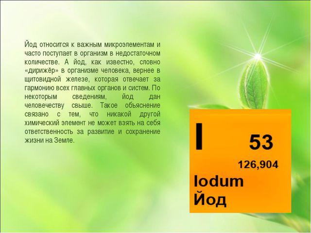 Йод относится к важным микроэлементам и часто поступает в организм в недостат...