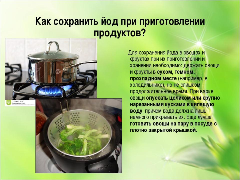 Как сохранить йод при приготовлении продуктов? Для сохранения йода в овощах и...