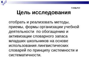 Слайд №2 Цель исследования отобрать и реализовать методы, приемы, фор