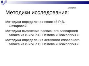 Слайд №6 Методики исследования: Методика определение понятий Р.В. Овча