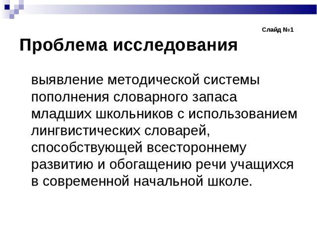 Слайд №1 Проблема исследования выявление методической системы пополн...