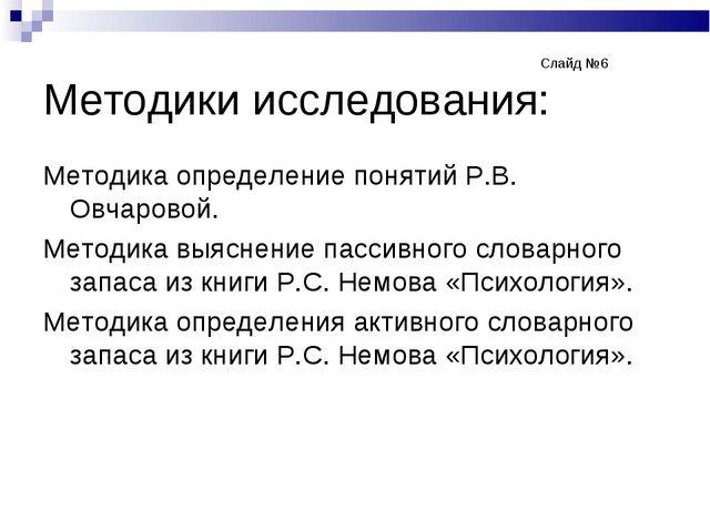 Слайд №6 Методики исследования: Методика определение понятий Р.В. Овча...