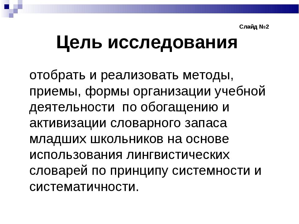 Слайд №2 Цель исследования отобрать и реализовать методы, приемы, фор...