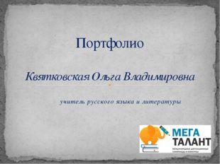 учитель русского языка и литературы Портфолио Квятковская Ольга Владимировна