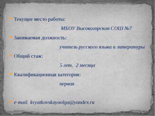 Текущее место работы: МБОУ Высокогорская СОШ №7 Занимаемая должность: учител