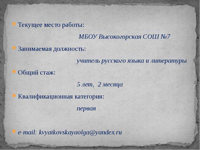 Текущее место работы: МБОУ Высокогорская СОШ №7 Занимаемая должность: учител...