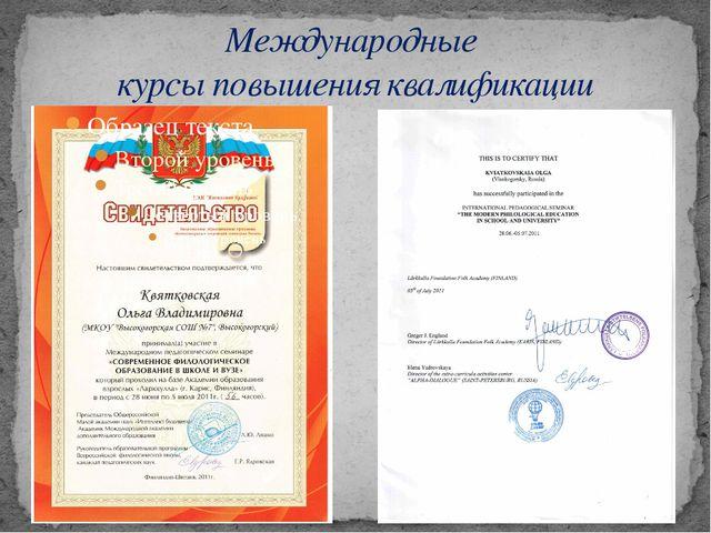 Международные курсы повышения квалификации