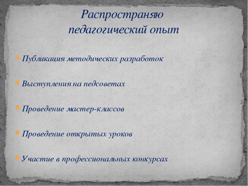 Публикация методических разработок Выступления на педсоветах Проведение масте...