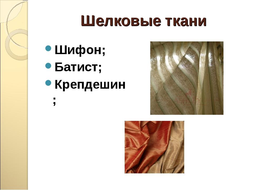 Шелковые ткани Шифон; Батист; Крепдешин;