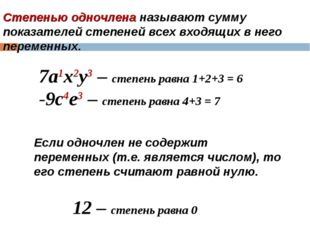Степенью одночлена называют сумму показателей степеней всех входящих в него п