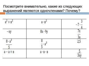 Посмотрите внимательно, какие из следующих выражений являются одночленами? По