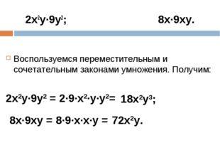 2х2у·9у2; 8х·9ху. Воспользуемся переместительным и сочетательным законами умн