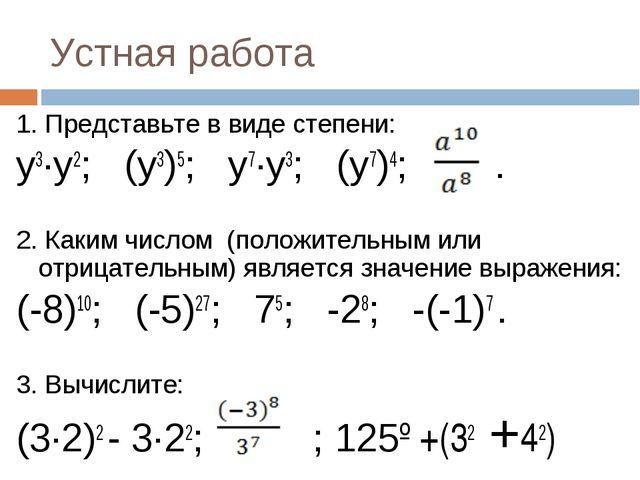 1. Представьте в виде степени: у3·у2; (у3)5; у7·у3; (у7)4; . 2. Каким числом...