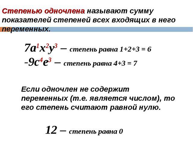 Степенью одночлена называют сумму показателей степеней всех входящих в него п...