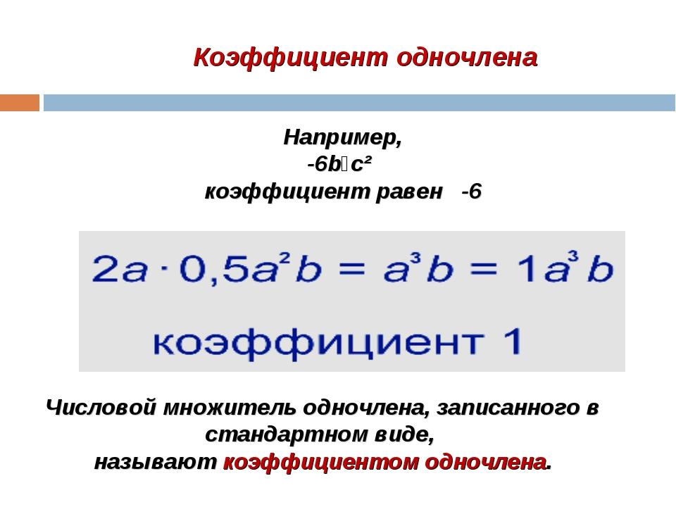 Коэффициент одночлена Числовой множитель одночлена, записанного в стандартном...