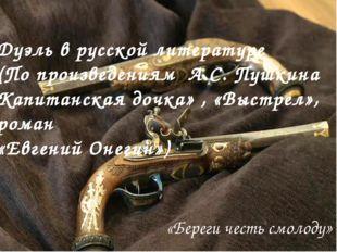 «Береги честь смолоду» Дуэль в русской литературе (По произведениям А.С. Пушк
