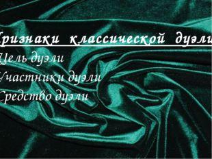Признаки классической дуэли Цель дуэли Участники дуэли Средство дуэли