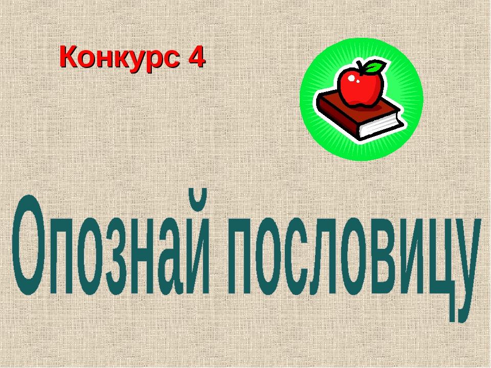 Конкурс 4