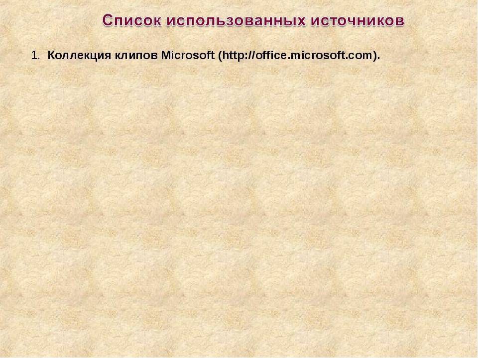 1. Коллекция клипов Microsoft (http://office.microsoft.com).