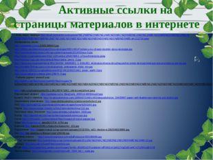 Активные ссылки на страницы материалов в интернете игра, люди, природа http: