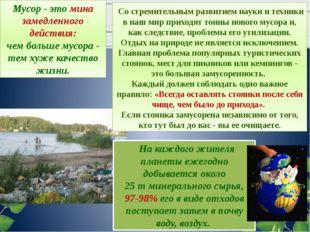 На каждого жителя планеты ежегодно добывается около 25 т минерального сырья,