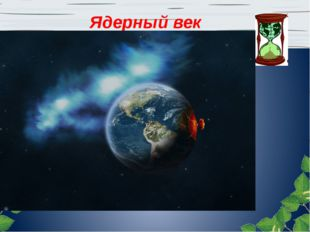 Ядерный век Анимация