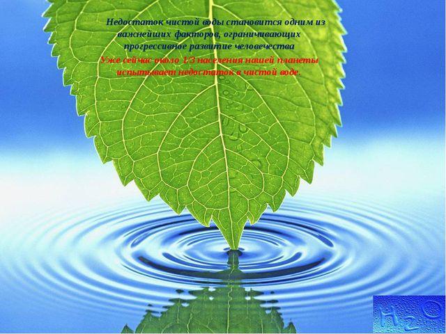 Недостаток чистой воды становится одним из важнейших факторов, ограничивающи...