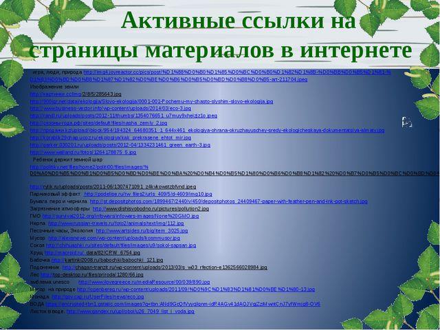 Активные ссылки на страницы материалов в интернете игра, люди, природа http:...