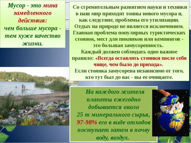 На каждого жителя планеты ежегодно добывается около 25 т минерального сырья,...
