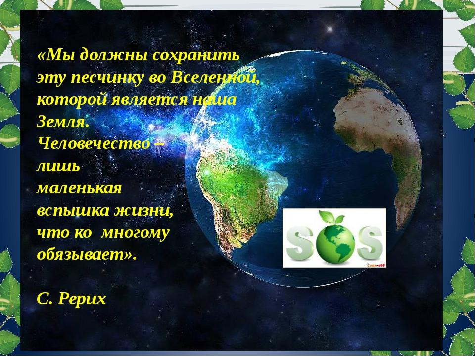 «Мы должны сохранить эту песчинку во Вселенной, которой является наша Земля....