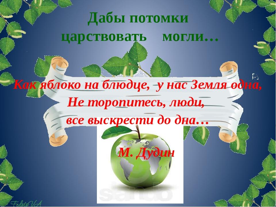 Дабы потомки царствовать могли… Как яблоко на блюдце, у нас Земля одна, Не то...