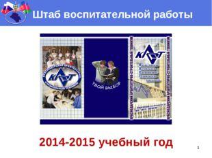 * Штаб воспитательной работы 2014-2015 учебный год