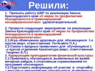 * Решили: 1. Признать работу ШВР по реализации Закона Краснодарского края «О