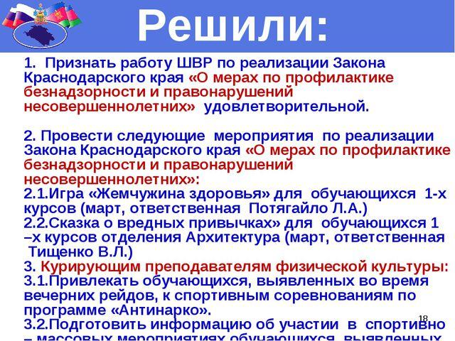 * Решили: 1. Признать работу ШВР по реализации Закона Краснодарского края «О...
