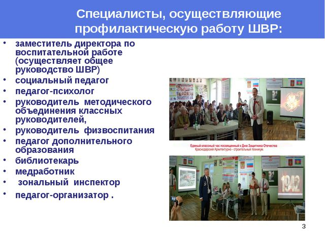* заместитель директора по воспитательной работе (осуществляет общее руководс...
