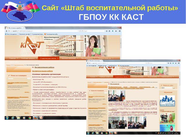 * Сайт «Штаб воспитательной работы» ГБПОУ КК КАСТ