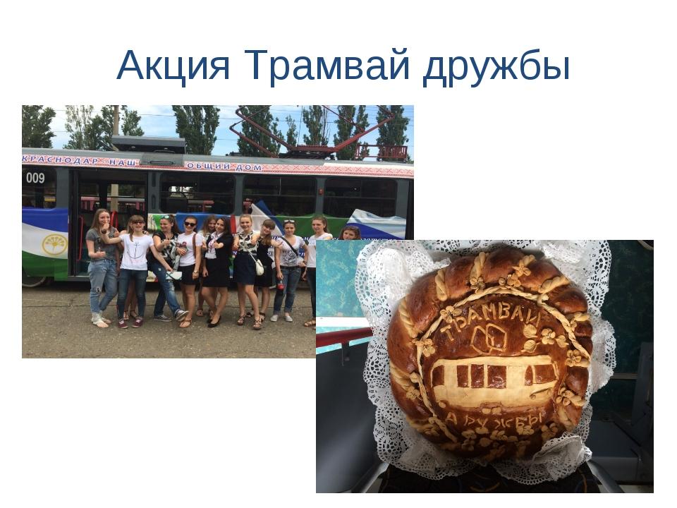 Акция Трамвай дружбы