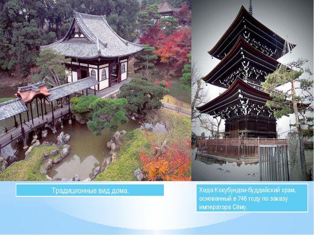 Традиционные вид дома. Хида Кокубундзи-буддийский храм, основанный в 746 году...