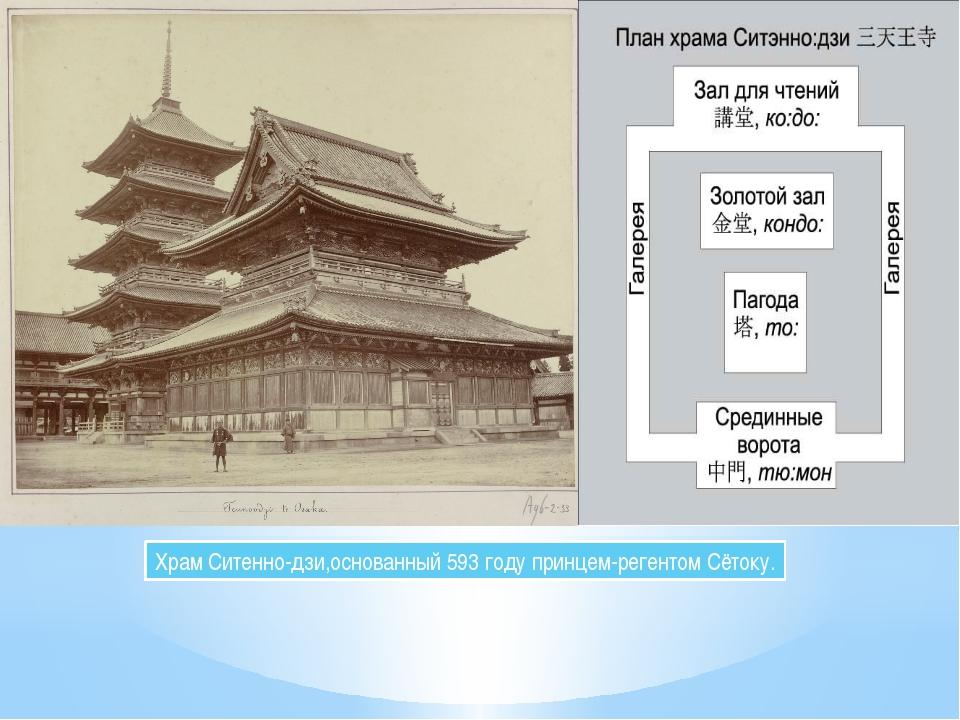 Храм Ситенно-дзи,основанный 593 году принцем-регентом Сётоку.