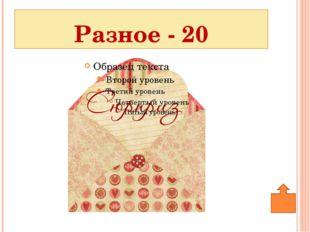 Разное - 20