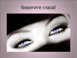 Берегите глаза!