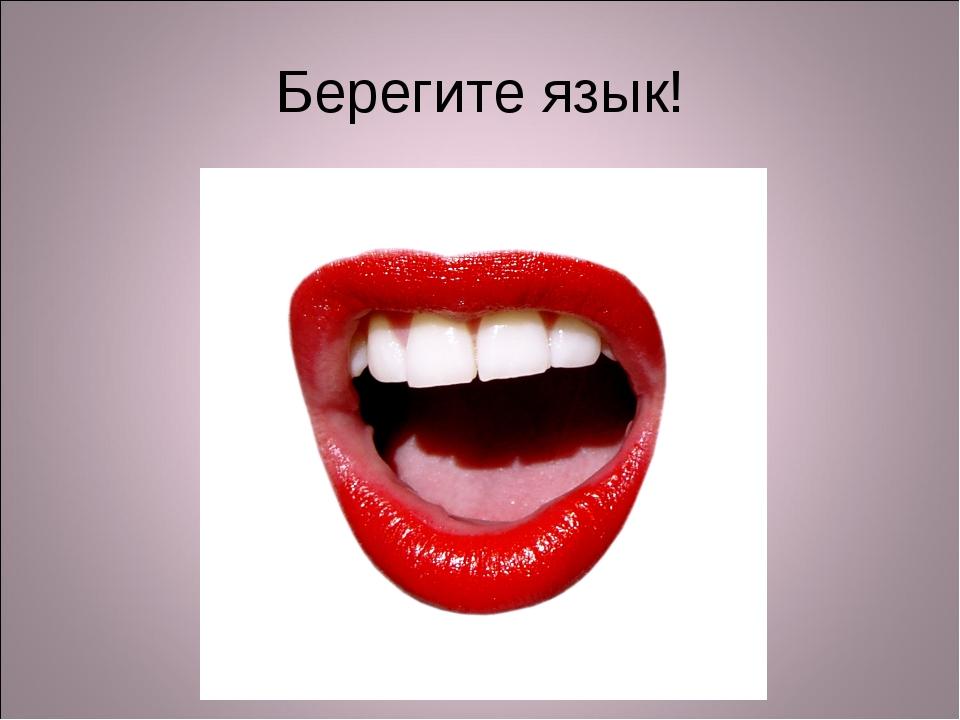Берегите язык!
