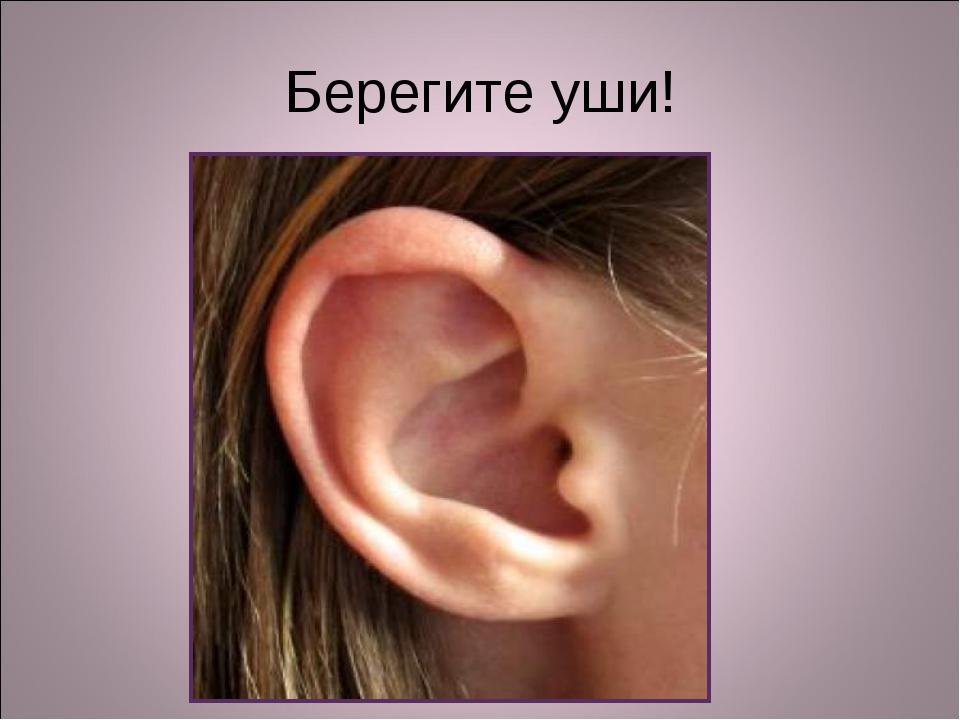 Берегите уши!