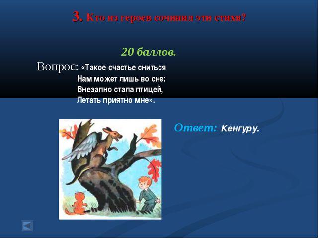 3. Кто из героев сочинил эти стихи? 20 баллов. Вопрос: «Такое счастье снитьс...