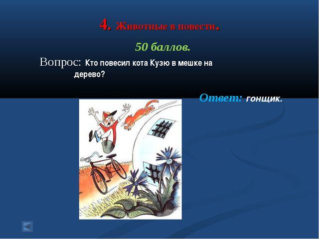 4. Животные в повести. 50 баллов. Вопрос: Кто повесил кота Кузю в мешке на де...
