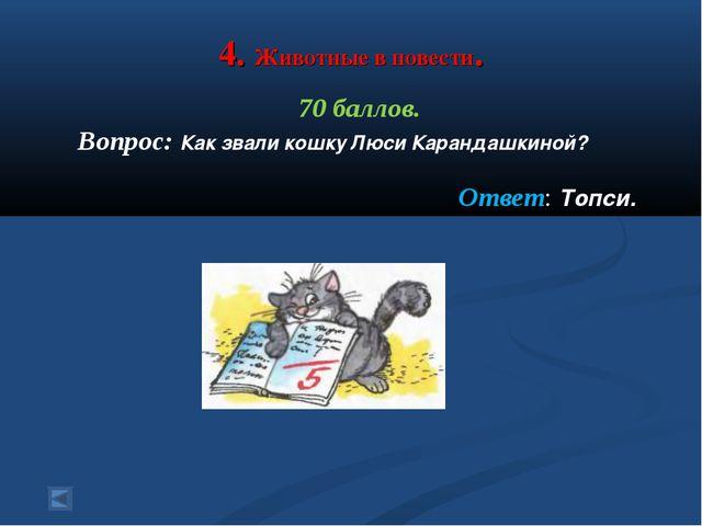 4. Животные в повести. 70 баллов. Вопрос: Как звали кошку Люси Карандашкиной?...