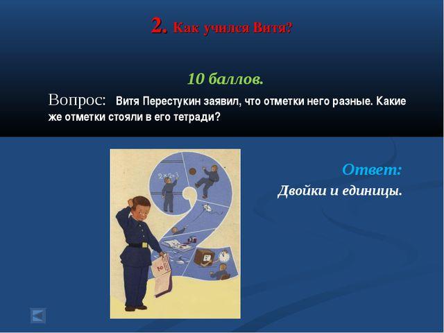 2. Как учился Витя? 10 баллов. Вопрос: Витя Перестукин заявил, что отметки не...